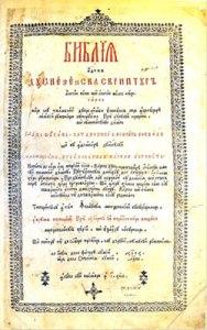 biblia-de-la-bucuresti-(1)